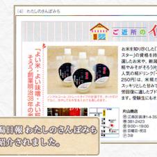 「新潟日報 わたしのさんぽみち」で紹介されました