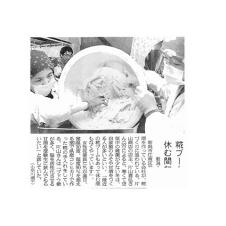 「朝日新聞25面」で糀造りが紹介されました