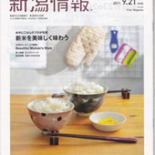 「新潟情報9月号」に掲載されました