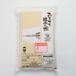 あじわいさん(新潟県産) 5kg