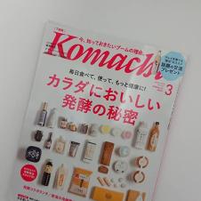 Komachi「絶対に飲みたい新潟のあまざけ」特集