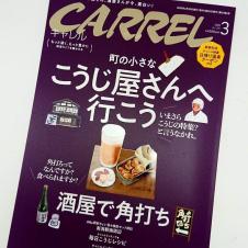 新潟の情報誌「CARREL」(キァレル)3月号に掲載されました。