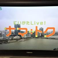 UX21の情報番組「にいがたLive ナマ+トク」でご紹介いただきました。