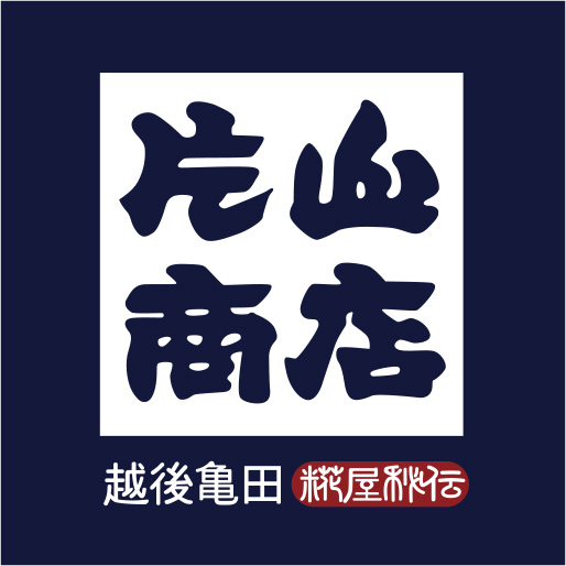 片山商店 越後亀田 糀屋秘伝