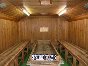 糀室(こうじむろ)