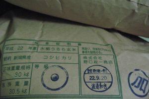 ①糀(糀・こうじ)の原料米