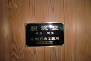 ⑦杉板造りの糀室(こうじむろ)へ
